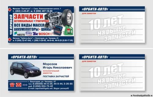 Скачать визитки шаблоны своими руками бесплатно онлайн